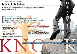 KNOCK_b.jpg