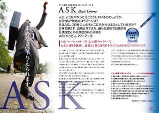 ASK_b.jpg