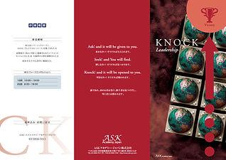KNOCK_a.jpg