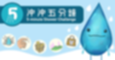 沖沖五分鐘_banner.png