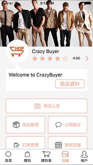 Crazy Buyer_1.jpg