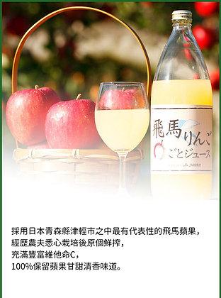 飛馬蘋果汁 1000ML