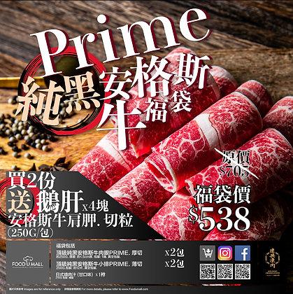 美國PRIME牛肉眼福袋(2份)