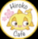 HIROKO CAFE LOGO RGB.png