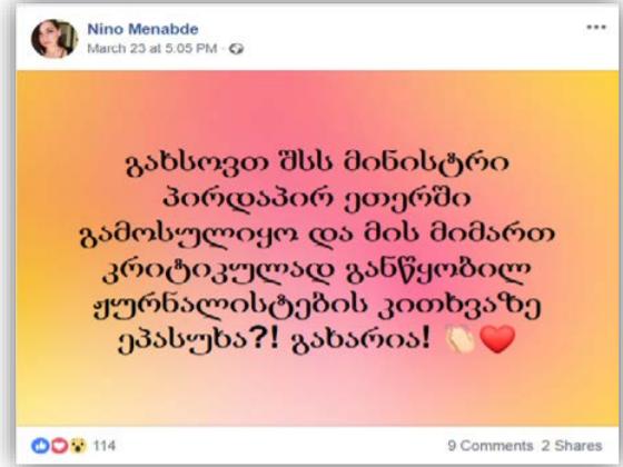 ნინო მენაბზე გახარიაზე.PNG