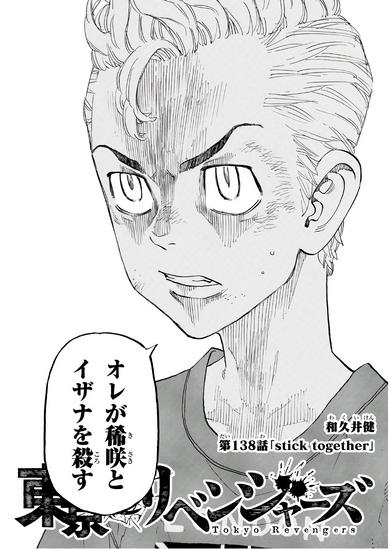 Chifuyu Matsuno (3).png