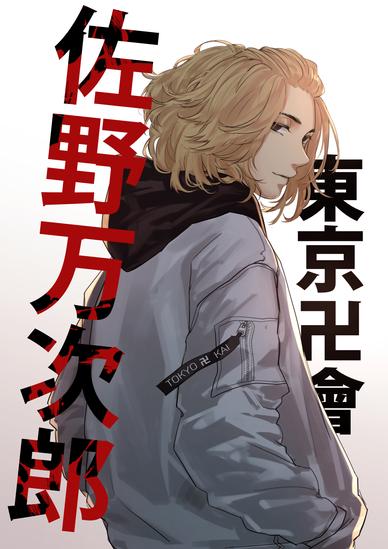 tokyo revengers (4).png