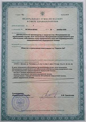 Лицензия 3.png
