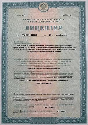 Лицензия 1.png