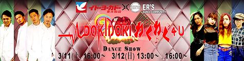 イトーヨーカドー東大和、ダンス、DANCE、ERS、ER'S