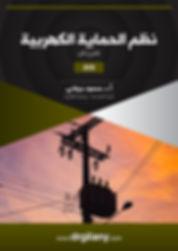 نظم الحماية الكهربية ٢٠١٩ دكتور محمود جيلاني