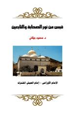 الإمام الأوزاعى