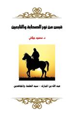 عبدالله بن المبارك