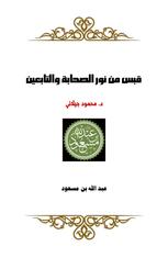 عبدالله بن مسعود