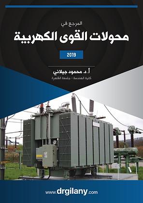 المرجع ف محولات القوى الكهربية دكتور محمود جيلاني