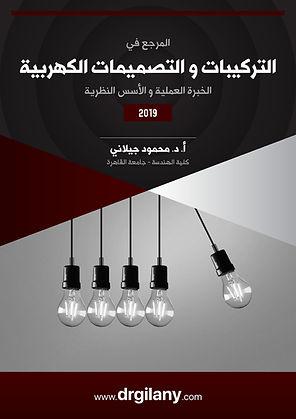المرجع في التركيبات و التصميمات الكهربية دكتور محمود جيلاني