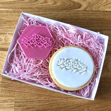 Ramadan Mubarak Calligraphy Cookie Stamp
