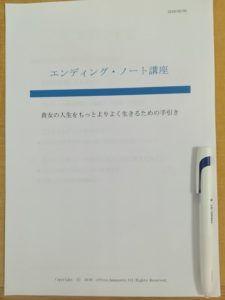 終活ノート講座.jpg