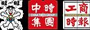 旺旺三兄弟logo.png