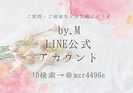 公式LINE アカウント (2).png