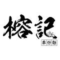 榕記車仔麵_R.png