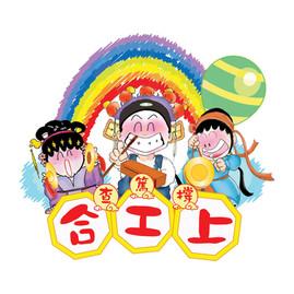 查篤撐兒童粵劇協會 Cha Duk Chang Children's Cantonese Opera Association