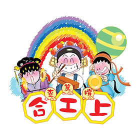 CDC (合工上)汽球logo (1).jpg