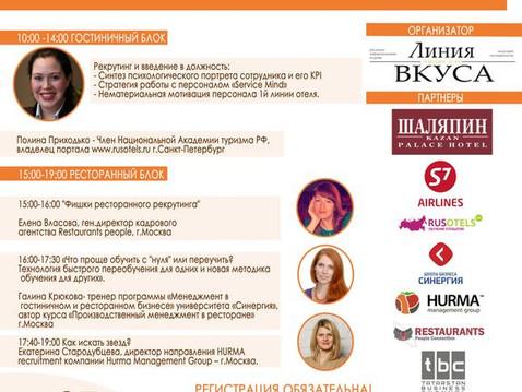 Рады пригласить Вас 27/10 на Кадровый Форум индустрии гостеприимства и питания в Казани!