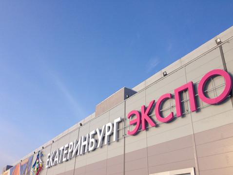 Horeca Expo Ural 2014 итоги