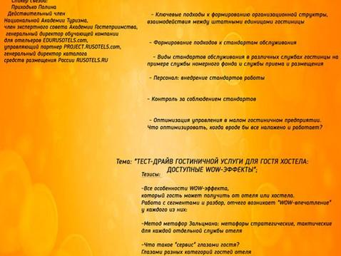 Полина Приходько выступит с 2мя мастер-классами на Первом Всероссйиском Съезде Хостельеров России
