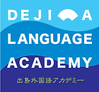 出島外国語アカデミー