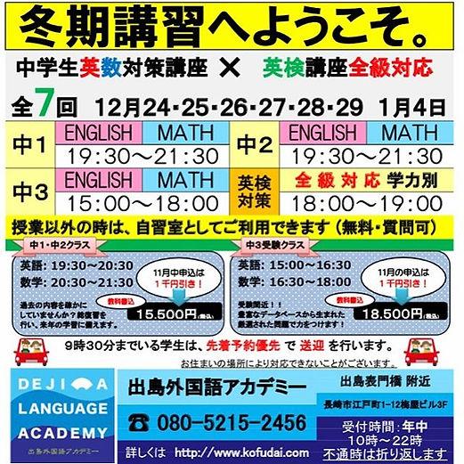 ⛄️冬期講習へようこそ⛄️ ●英数徹底。_●英検講座つき。_●教科書込み。_●早