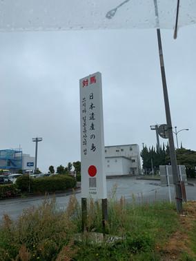 """距离韩国最近的属于长崎县的孤岛""""对马"""""""