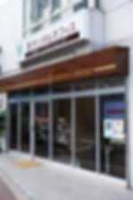 大田区仲六郷 雑色駅の歯医者 原歯科医院 原デンタルオフィス 六郷インプラントセンター