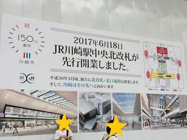 川崎駅中央北改札オープン