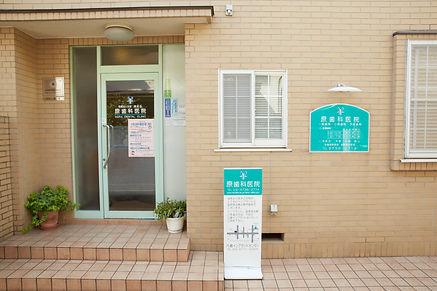 大田区仲六郷 雑色駅の歯医者 原歯科医院