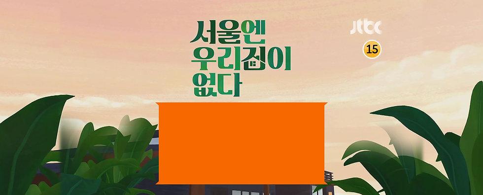 homepage_서울엔우리집이없다.jpg