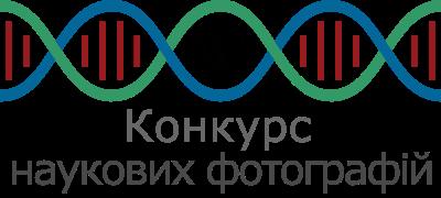 400px-Логотип_Конкурсу_наукових_фотограф