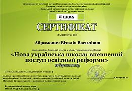 Сертифікат 23.03.21.PNG