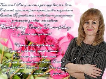 Вітаємо з Днем народження Самборську Олену Дмитрівну!
