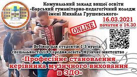 16.03.2021 КМВ_ЗДО.png