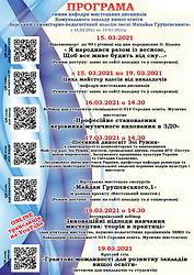 Тиждень кафедри_програма.png