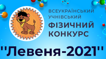 Участь ліцеїстів у фізичному конкурсі «Левеня-2021»