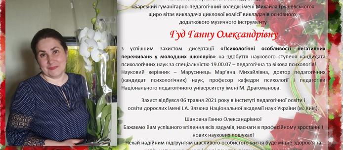 Вітаємо із захистом Гуд Ганну Олександрівну!