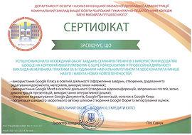Сертифікати курсів.jpg