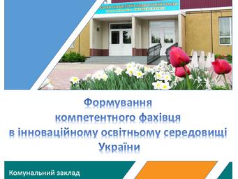 На базі коледжу відбулася XXIII Міжнародна науково-практична конференція