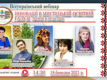 Відбувся Всеукраїнський вебінар «Інновації в мистецькій освітній галузі: теорія в практиці»