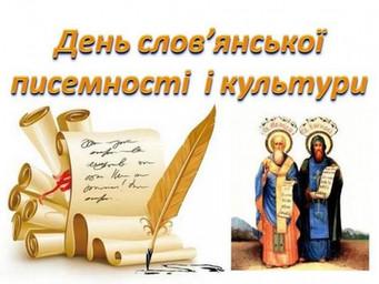 Україна відзначає День слов'янської писемності та культури