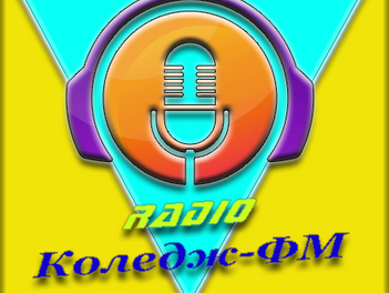 В ефірі студентське радіо «Коледж-ФМ»