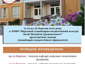 Декада гуманітарно-педагогічного факультету